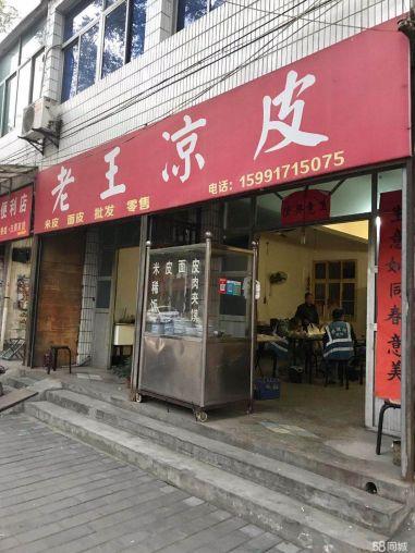 鄠邑区北街城隍庙斜对面90平餐饮店转让
